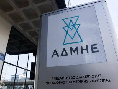 admie-grafeia-ilektriki-energeia